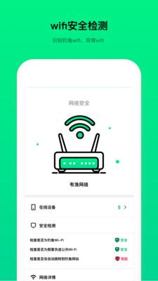 WiFi测速器手机版v1.0.0 官方版