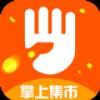 掌上集市appv1.0.2 最新版