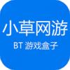 小草网游BT游戏盒子v1.2 官方版