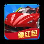 飞车传奇红包版v4.3.14 安卓版