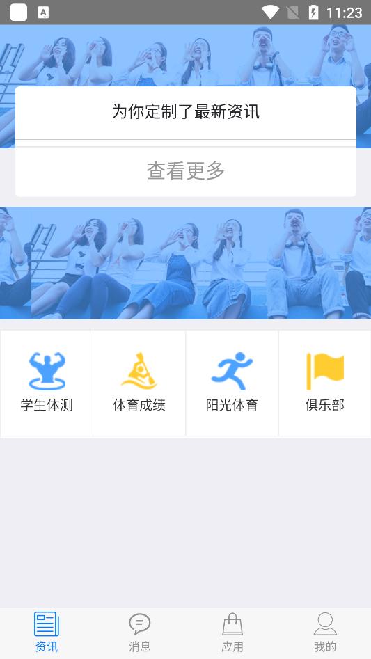 米修智慧体育appv1.8.80 最新版