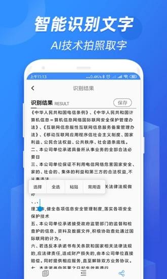 扫描识图王v1.0.0.0930 官方版