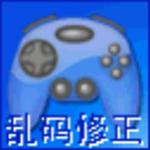 游戏乱码修正大师win10v2021 最新版