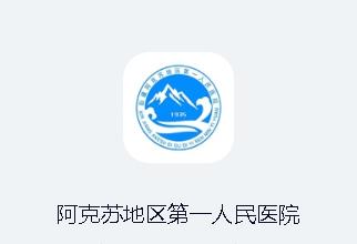 阿克苏地区第一人民医院app