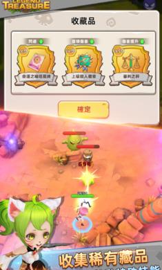 宝藏传说秘境破解版