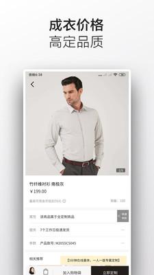 恒裁定制app下载-恒裁定制v1.0.0 手机版-腾牛安卓网