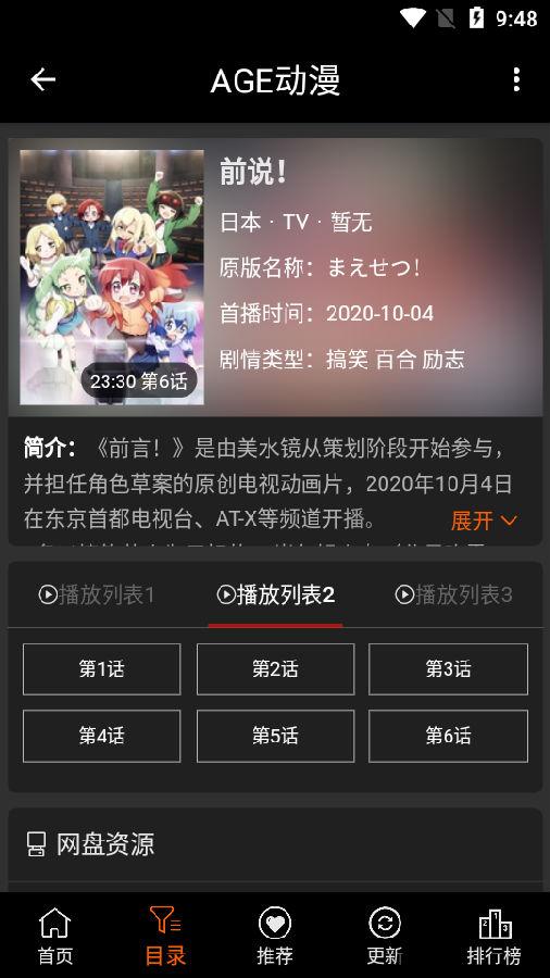 AGE动漫苹果客户端下载-AGE动漫iOSv1.0.2 最新版-腾牛苹果网