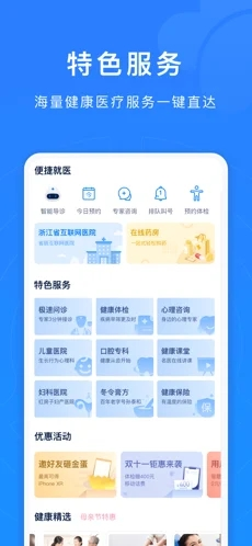 浙江预约挂号苹果官方版下载-浙江预约挂号iOSv7.6.12 最新版-腾牛苹果网
