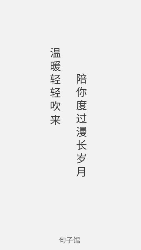 文艺治愈句子馆
