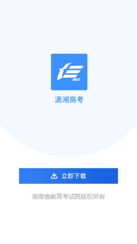 潇湘高考苹果版