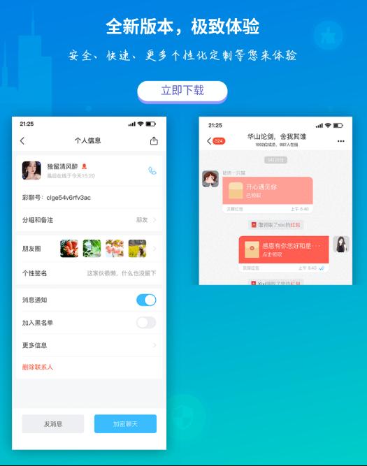 HotChat安卓版app