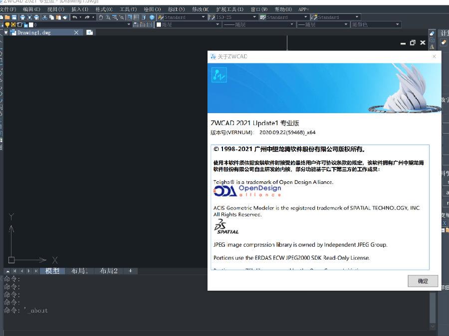 中望CAD2021专业版内网激活破解版