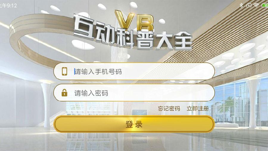 VR互动科普大全App