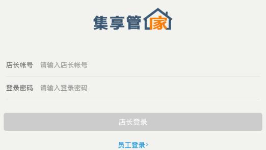 集享管家app
