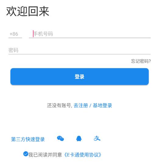 e动科普App