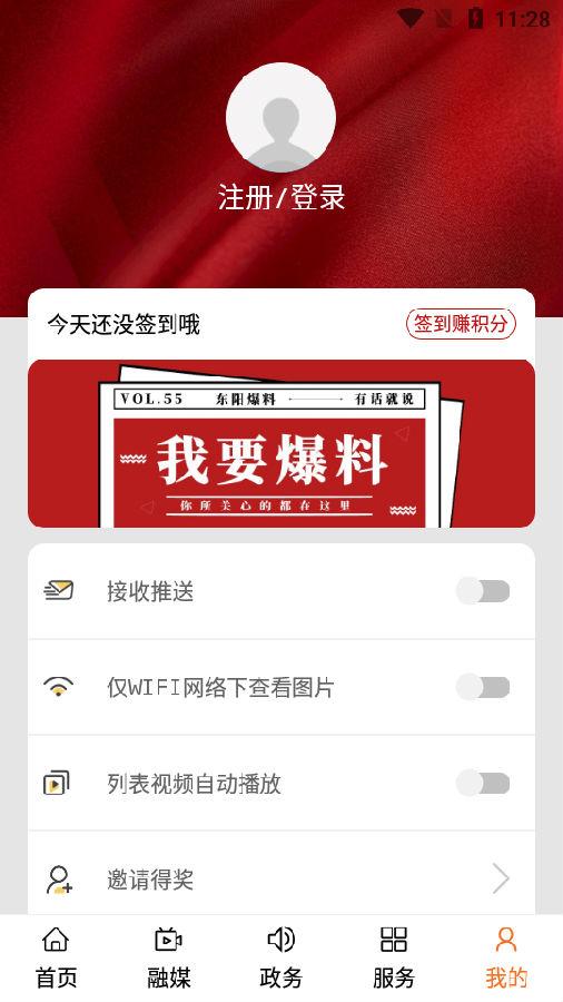 歌画东阳iOS