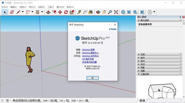 SketchUp Pro 2021绿色优化版