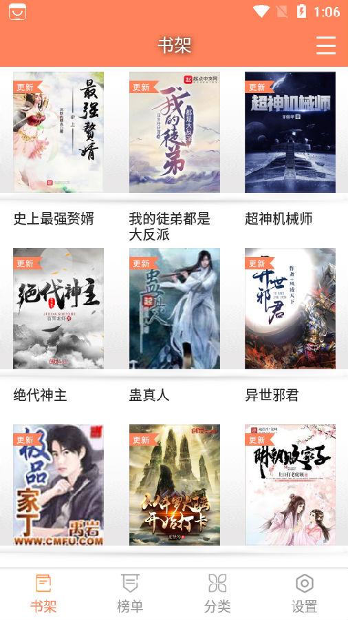 橙子小说app