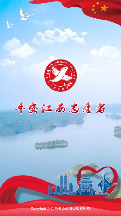 广东省政法委_平安江西官方下载-平安江西appv2.5.5 最新版-腾牛安卓网