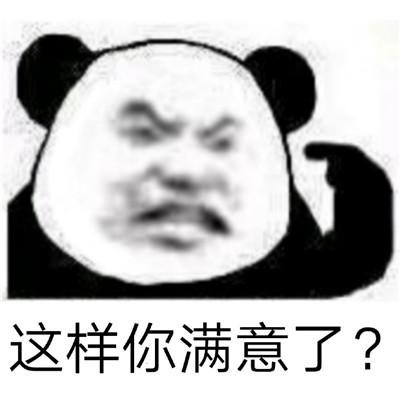 看过心情舒畅的暴躁熊猫头表情包 很生气的暴躁表情合集