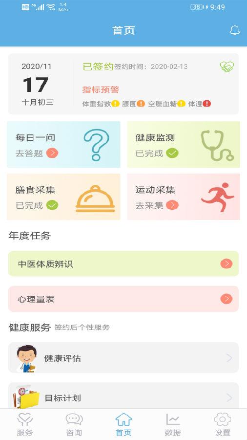 四方健康app