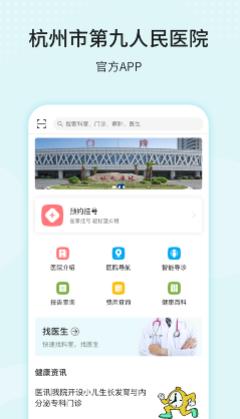 杭州市第九人民医院app
