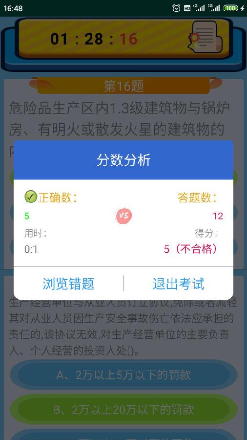 特种作业操作证App