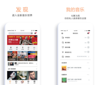 虾米音乐iOS版下载