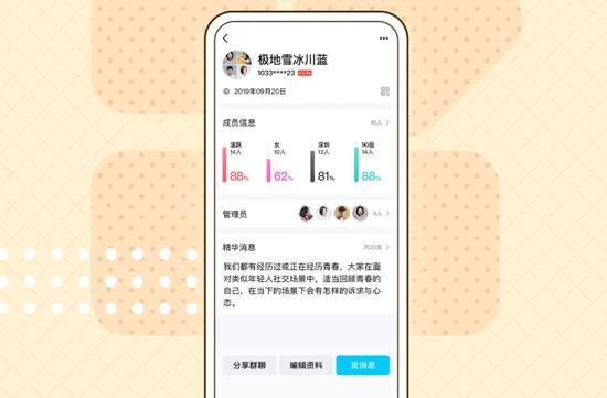 手机QQ下载安装2021版(图10)
