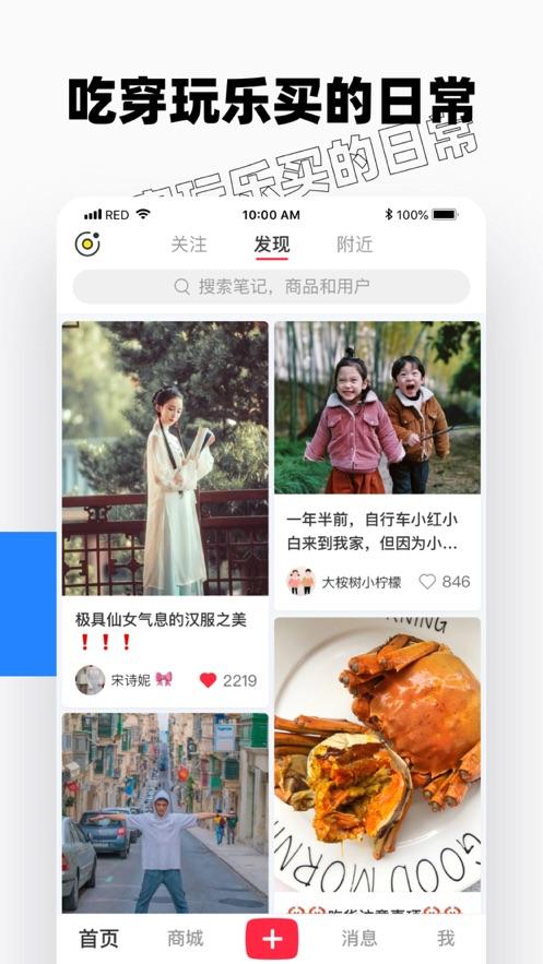 小红书IOS版 v6.68.2 iPhone/ipad版