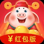 养猪大亨红包版appv1.0.0 最新版