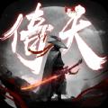 倚天屠龙放置版破解版v1.1.0 安卓版