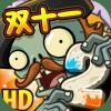 植物大战僵尸2软天空超级破解版v2.5.4  安卓版