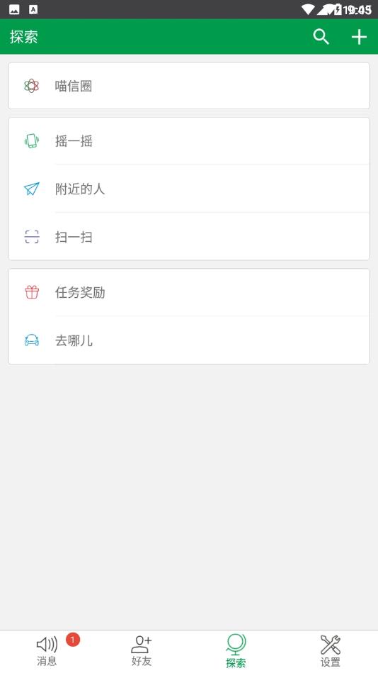喵信聊天appv1.0 手机版