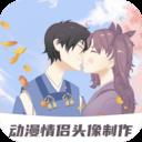 动漫情侣头像制作v1.0.0 免费版