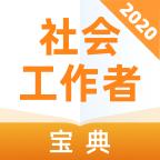 社会工作者宝典appv1.0.0 最新版