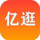 亿逛v4.5.0 手机版