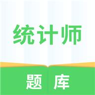 统计师题库appv1.0.0 最新版