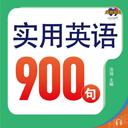 实用英语900句系列v2.68.03 最新版