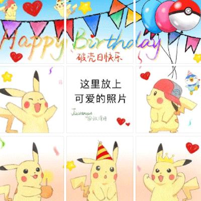 生日朋友圈皮卡丘九宫格配图模版 做一个快快乐乐的寿星
