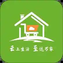 云至app(生活消费)v1.0.0 手机版