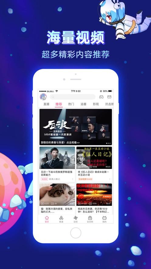 哔哩哔哩IOS版 v6.13.0 iPhone/ipad版