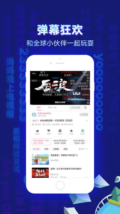 哔哩哔哩IOS版v6.13.0 iPhone/ipad版