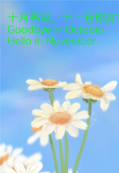 十月再见十一月你好的空间皮肤 火遍全网的带字皮肤