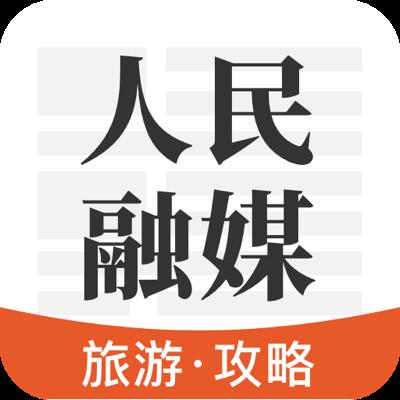 人民融媒appv1.0 安卓版