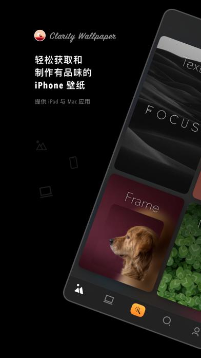 克拉壁纸ios版 v6.0.1 iPhone版