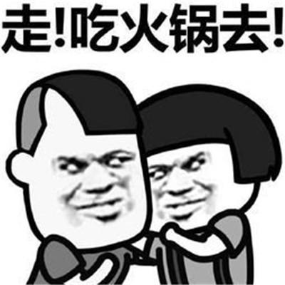冬天第一顿火锅微信聊天表情包 立冬第一顿火锅什么梗
