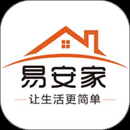 易安家appv1.3.3 最新版