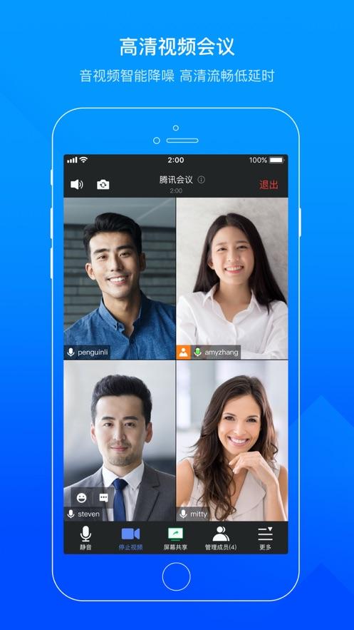 腾讯会议app苹果版 v2.2.2 最新版