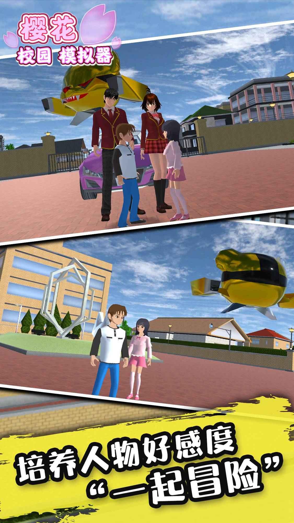 樱花校园模拟器国服版